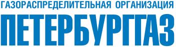 ПетербургГаз