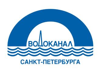 ГУП Водоканал СПБ