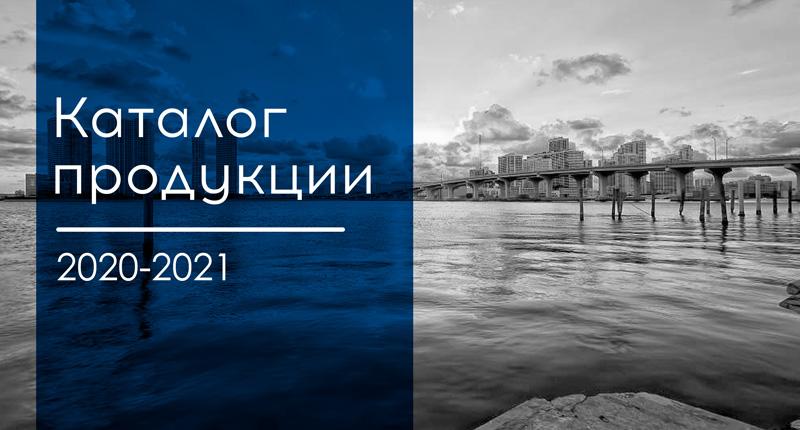 Новый каталог 2020-2021
